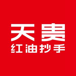 天贵红油抄手海怡天店(No.1)